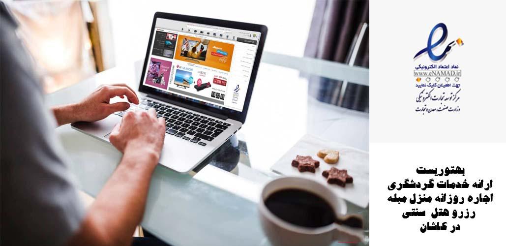 نماد الکترونیکی ، آرامش و اطمینان در خرید اینترنتی