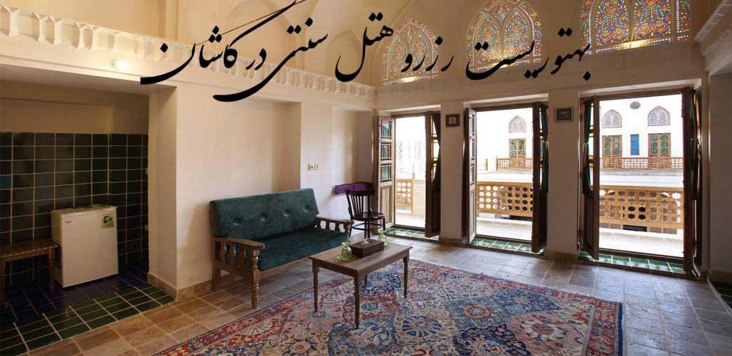 اقامت در هتل های سنتی کاشان | رزرو هتل و اجاره سوییت در کاشان